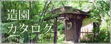 日本庭園カタログ